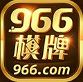 966棋牌官方版