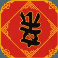 春节亲戚又来了 v2.0