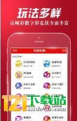 3号站彩票app图2
