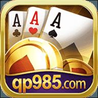 985棋牌游戏官网版
