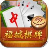 郴州福城棋牌最新版 v4.0