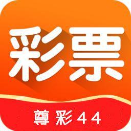 尊彩44 v2.5.9
