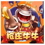 搶莊牛牛棋牌游戲平臺 v3.0.0