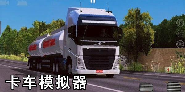 类似中国卡车之星的游戏