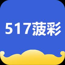 517菠彩