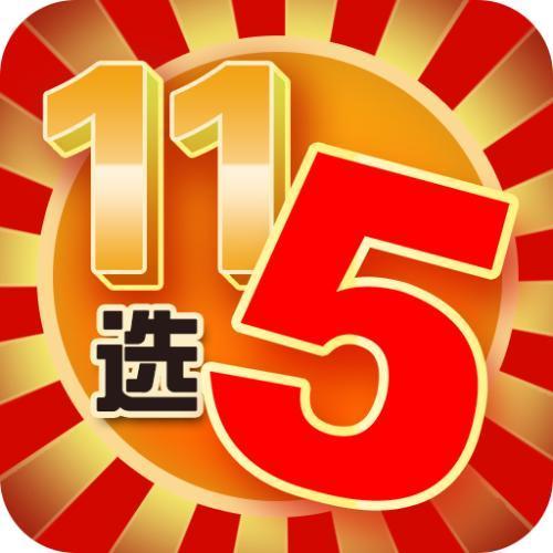 山西体彩11选5
