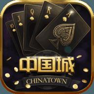 中国城棋牌app v2.0