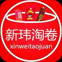 新瑋淘卷 v5.4.8