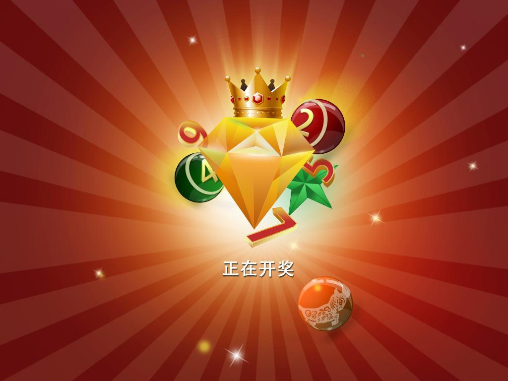 有開獎直播的彩票app