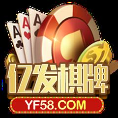 亿发棋牌app官网版