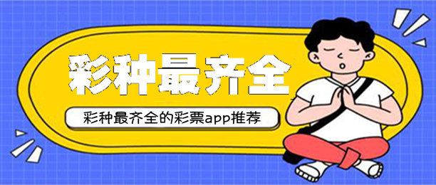 彩種齊全的彩票app