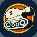 新3D坦克