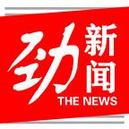 劲新闻 v2.2.0