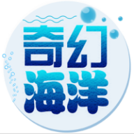 奇幻海洋app官方版下载