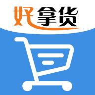 好拿货购物最新app下载