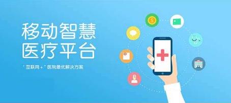 免費的醫療服務軟件