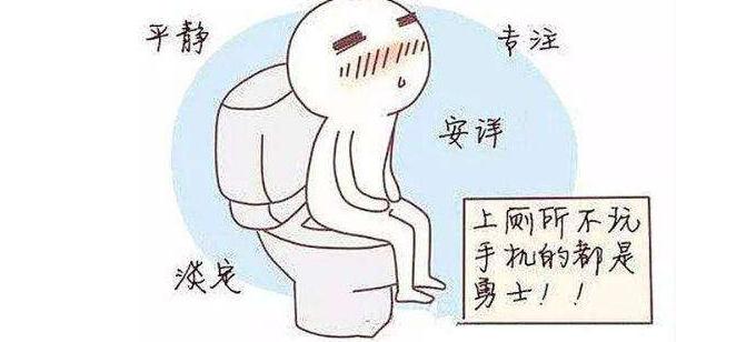 廁所必備小游戲