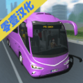 客车模拟器