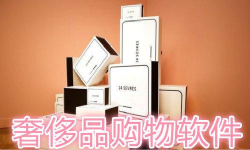 奢侈品購物軟件