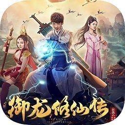御龙修仙传2免费版完整版