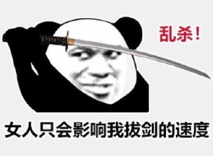 熊貓頭拔劍表情包