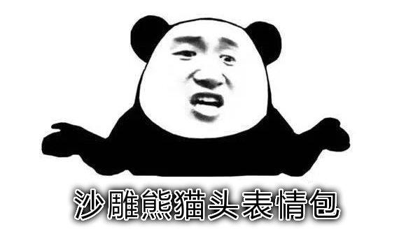 沙雕熊貓頭表情包