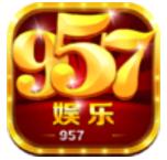 957娛樂平臺