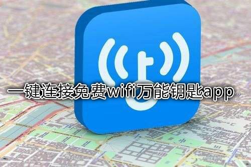 一键连接免费wifi万能钥匙app