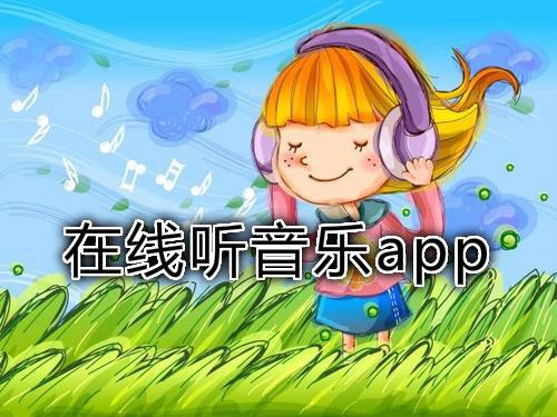 在线听音乐app