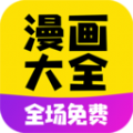 免费漫画大全app