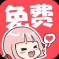 啵哔免费漫画app