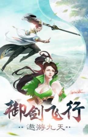 仙剑蜀山互通版