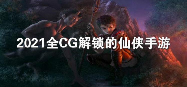 全CG解锁的仙侠手游