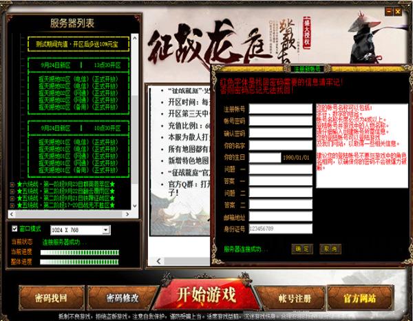 征战龙庭游戏图2