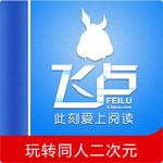 飞卢小说 v5.4.1