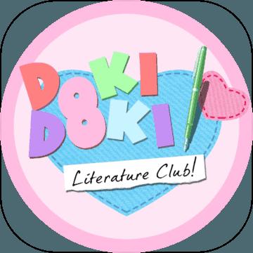 dokidoki literature club汉化版
