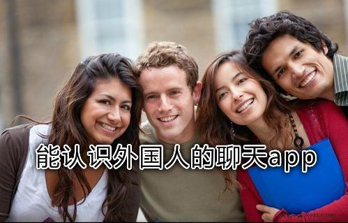 能认识外国人的聊天app