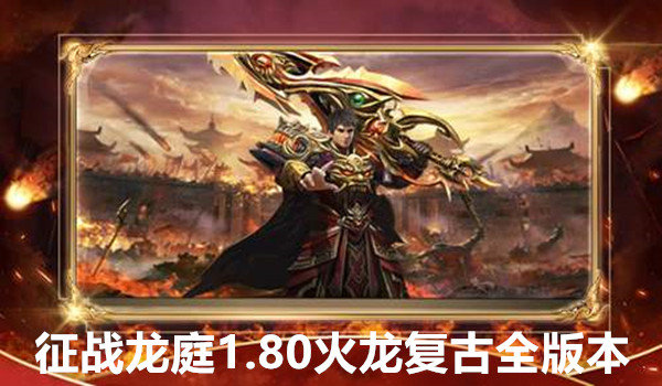 征战龙庭1.80火龙复古全版本