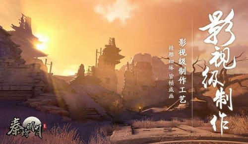 秦时沧海横流