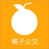 橘子公交 v1.0.0