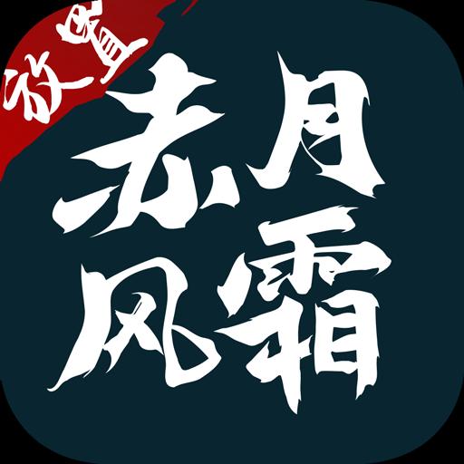 赤月风霜文字版传奇破解版 v1.80
