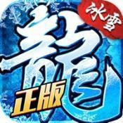抖音冰雪复古传奇之龙城秘境 v1.76
