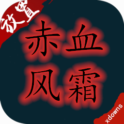 赤血风霜文字