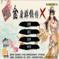 金庸群俠傳X無雙版v20