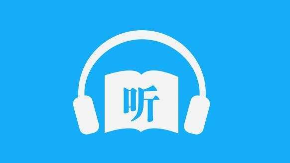 真正全免费的听书软件