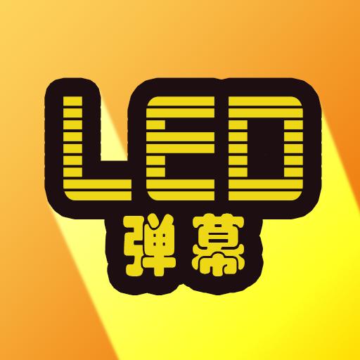 LED顯示屏彈幕