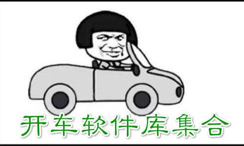 开车软件库集合