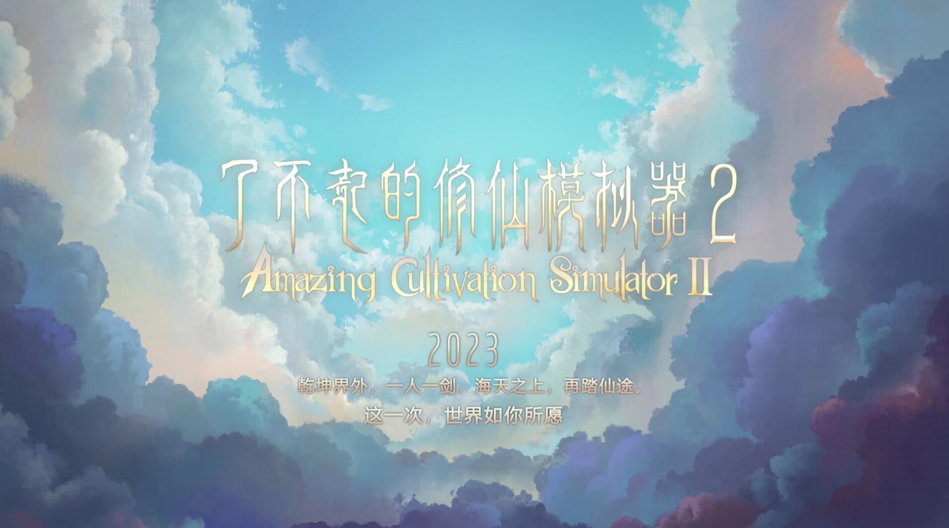 了不起的修仙模拟器2中文版