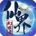 仙界幻世录自由武学
