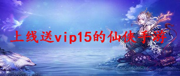 上线送vip15的仙侠手游